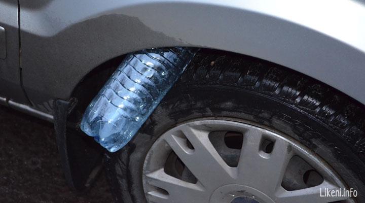 Если вы увидели пустую бутылку в колесной арке своей машины — немедленно вызывайте полицию!