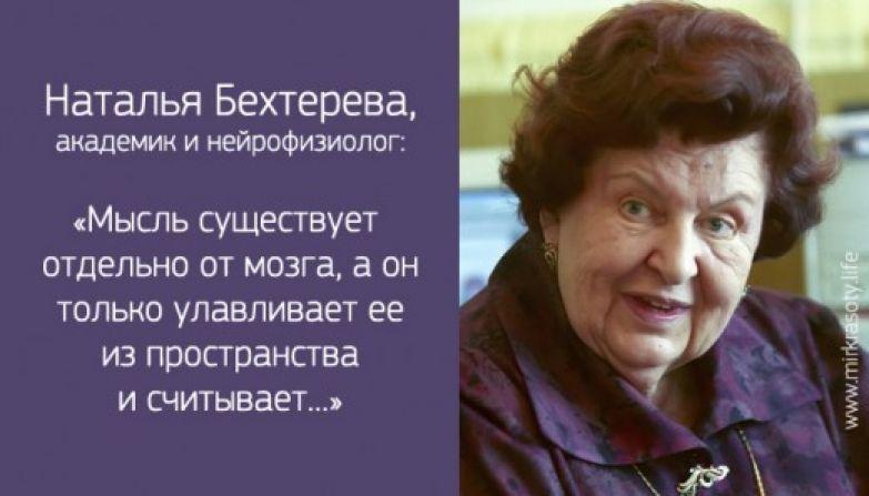 Академик Наталья Бехтерева доходчиво о вещих снах и жизни после смерти. Читаем!