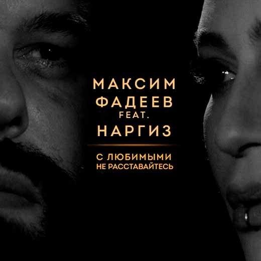 Наргиз и Максим Фадеев «С Любимыми не расставайтесь». Пробирает до мурашек...