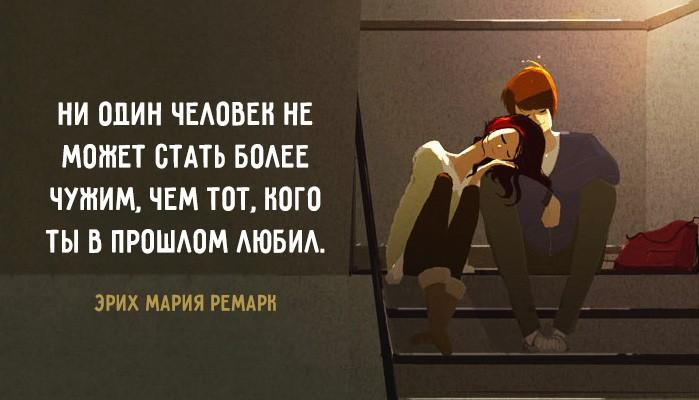 25 лучших цитат о любви Ремарка — писателя с огромным сердцем!