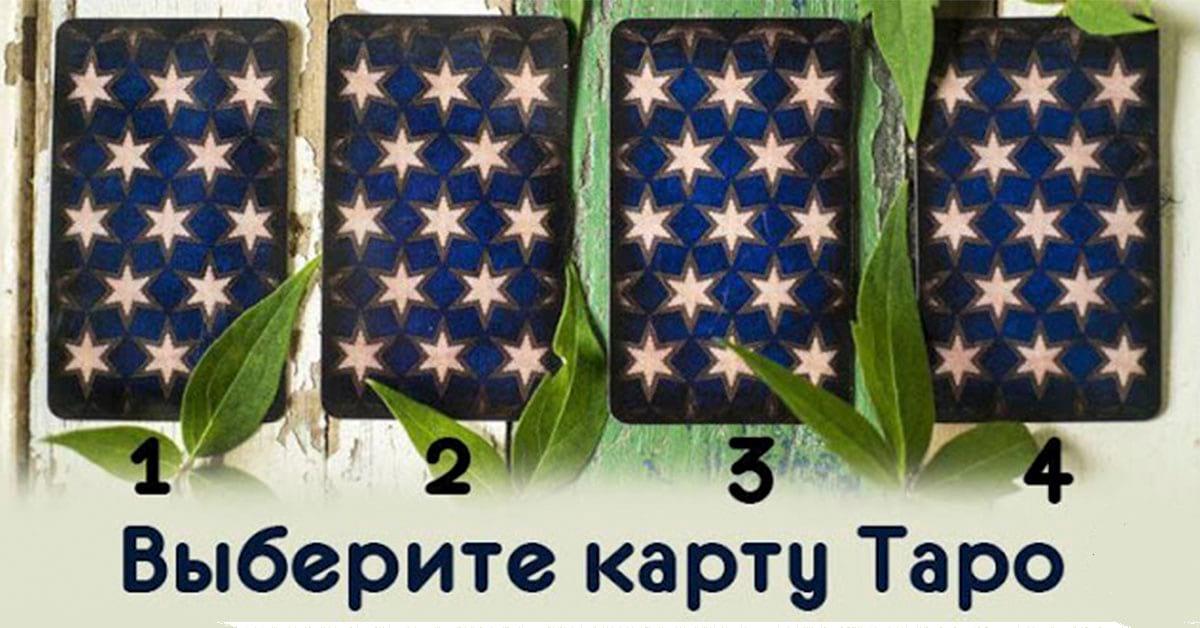 Откройте волшебную карту Таро и узнайте, каким будет будущий год для Вас!