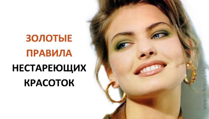 Золотые правила нестареющих красоток. Это доступно каждой женщине!