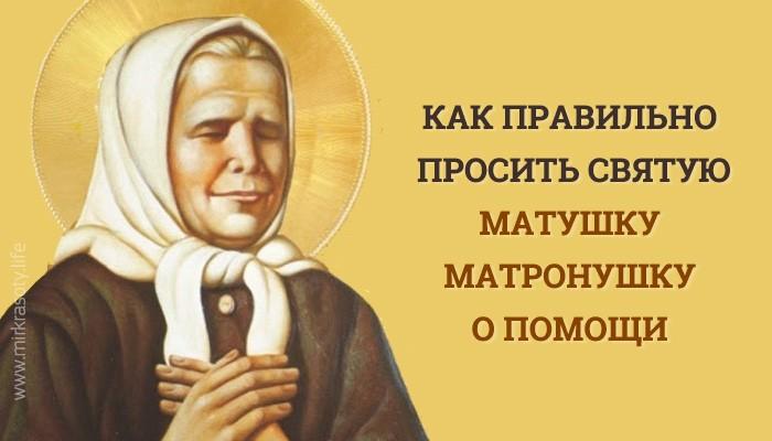 Как правильно просить святую Матрону о помощи. Обязательно поможет!