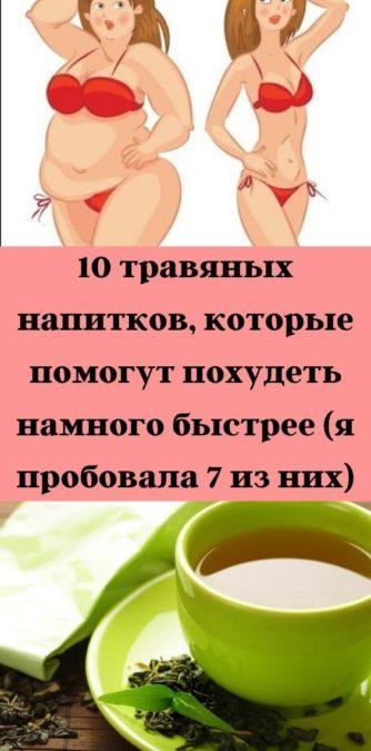 10 травяных напитков, которые помогут похудеть намного быстрее (я пробовала 7 из них)