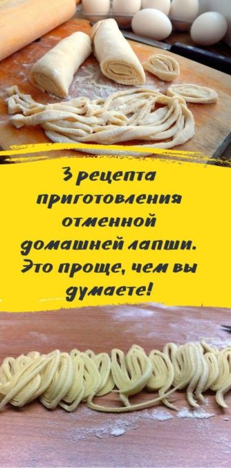 3 рецепта приготовления отменной домашней лапши. Это проще, чем вы думаете!