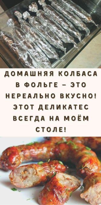 Домашняя колбаса в фольге — это нереально вкусно! Этот деликатес всегда на моём столе!