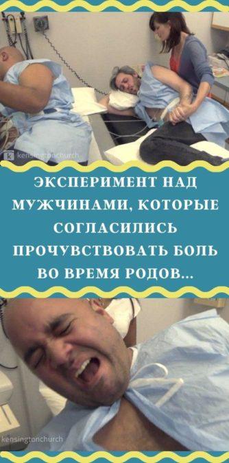 Эксперимент над мужчинами, которые согласились прочувствовать боль во время родов...