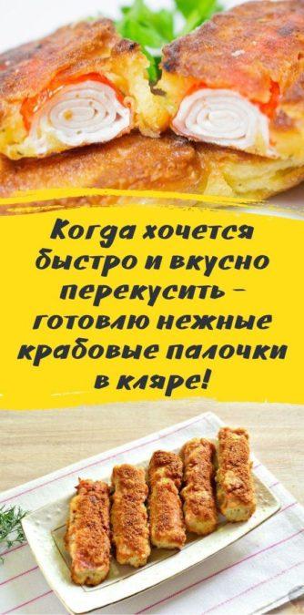 Когда хочется быстро и вкусно перекусить - готовлю нежные крабовые палочки в кляре!