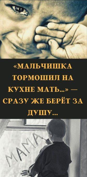 «Мальчишка тормошил на кухне мать…» — сразу же берёт за душу...
