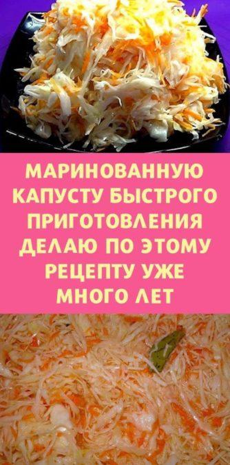 Маринованную капусту быстрого приготовления делаю по этому рецепту уже много лет