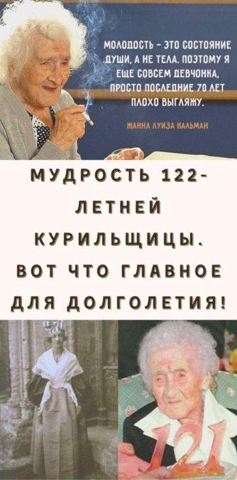 Мудрость 122-летней курильщицы. Вот что главное для долголетия!
