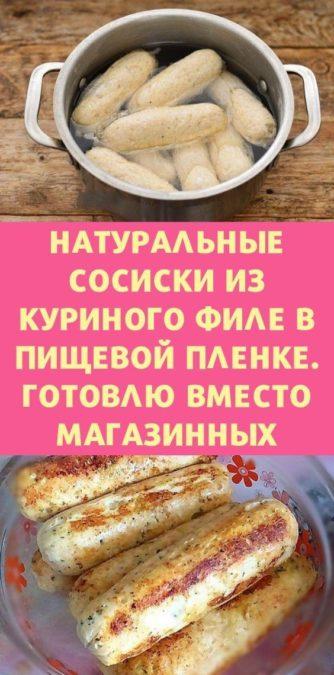 Натуральные сосиски из куриного филе в пищевой пленке. Готовлю вместо магазинных