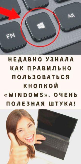 Недавно узнала как правильно пользоваться кнопкой «windows». Очень полезная штука!