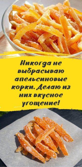 Никогда не выбрасываю апельсиновые корки. Делаю из них вкусное угощение!
