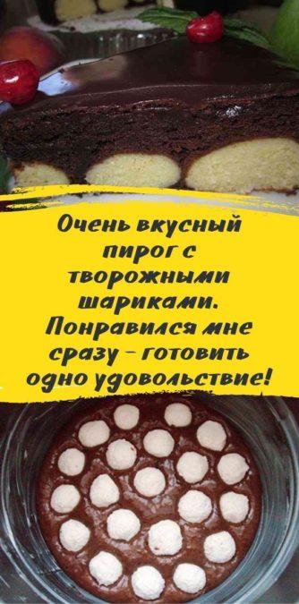 Очень вкусный пирог с творожными шариками. Понравился мне сразу - готовить одно удовольствие!
