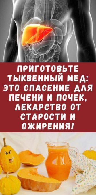Приготовьте тыквенный мед: это спасение для печени и почек, лекарство от старости и ожирения!