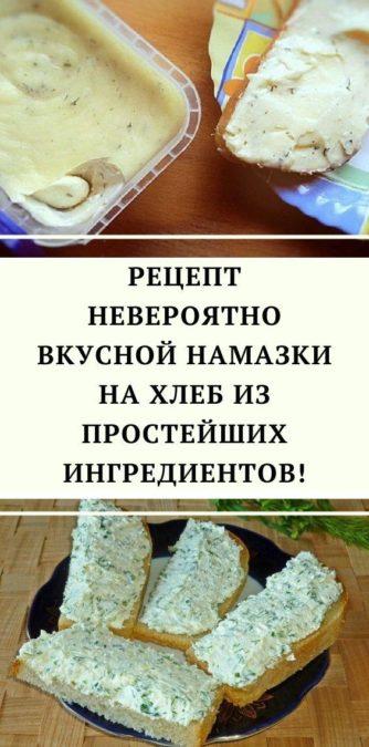 Рецепт невероятно вкусной намазки на хлеб из простейших ингредиентов!