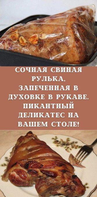 Сочная свиная рулька, запеченная в духовке в рукаве. Пикантный деликатес на вашем столе!
