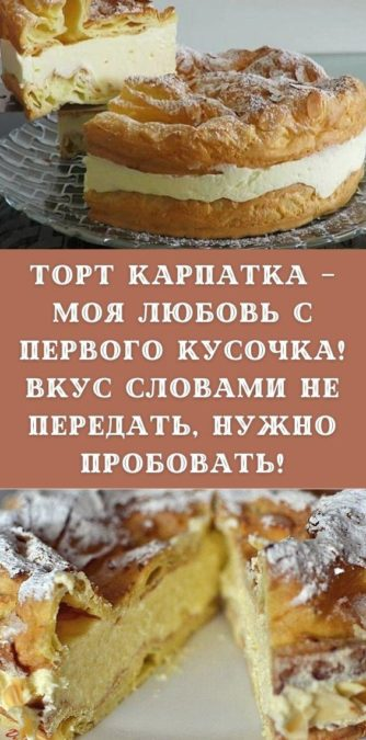 Торт Карпатка — моя любовь с первого кусочка! Вкус словами не передать, нужно пробовать!