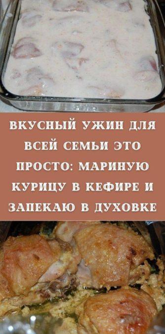 Вкусный ужин для всей семьи это просто: мариную курицу в кефире и запекаю в духовке