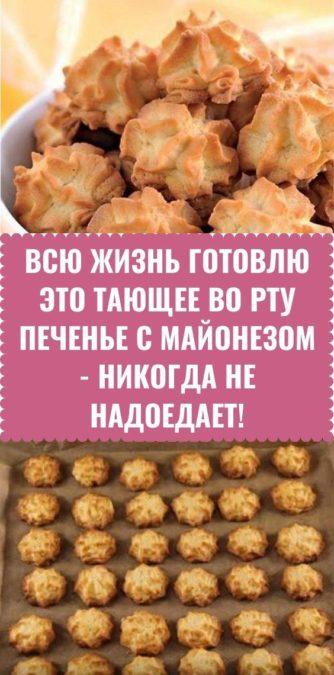 Всю жизнь готовлю это тающее во рту печенье с майонезом - никогда не надоедает!