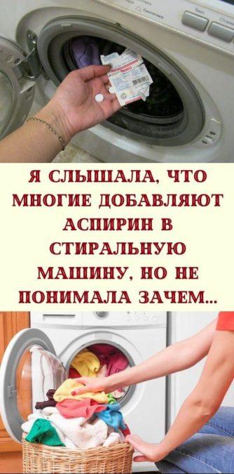 Я слышала, что многие добавляют аспирин в стиральную машину, но не понимала зачем...