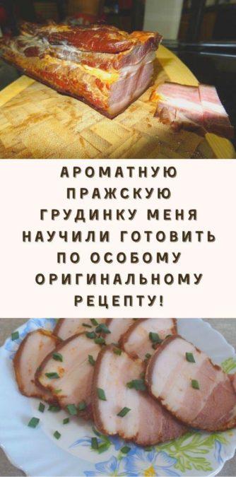 Ароматную Пражскую грудинку меня научили готовить по особому оригинальному рецепту!