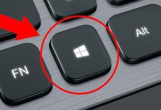На клавиатуре есть кнопка «windows», но ей мало кто пользуется… и очень зря!