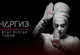 Новый хит Наргиз бьет рекорды по просмотрам. А как вам клип на эту песню?