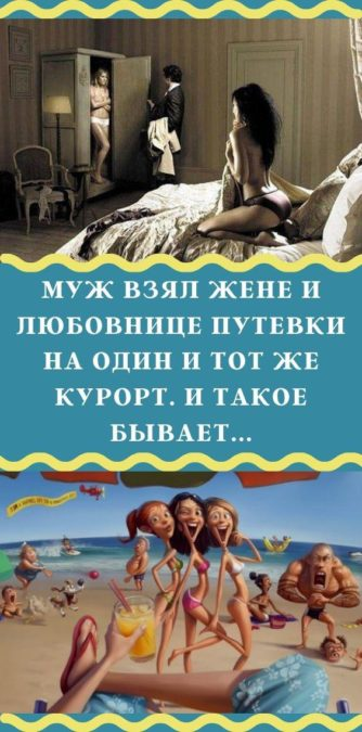 Муж взял жене и любовнице путевки на один и тот же курорт. И такое бывает...