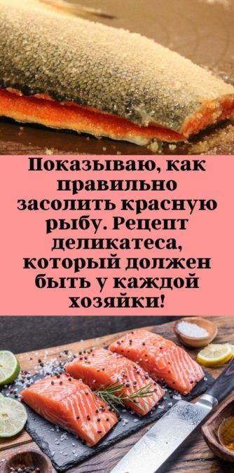 Показываю, как правильно засолить красную рыбу. Рецепт деликатеса, который должен быть у каждой хозяйки!