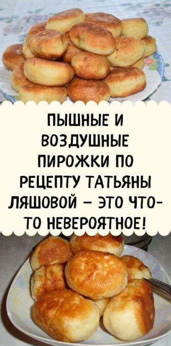 Пышные и воздушные пирожки по рецепту Татьяны Ляшовой — это что-то невероятное!