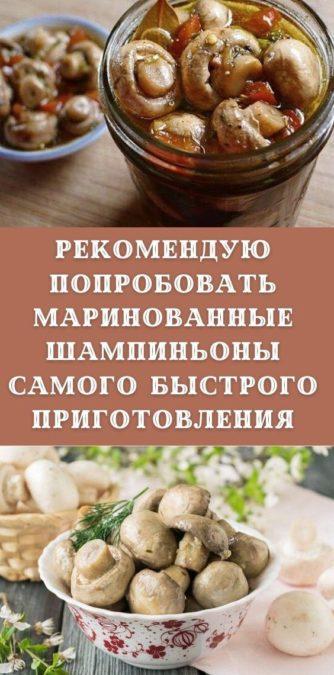 Рекомендую попробовать маринованные шампиньоны самого быстрого приготовления