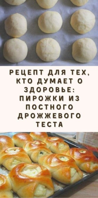 Рецепт для тех, кто думает о здоровье: пирожки из постного дрожжевого теста