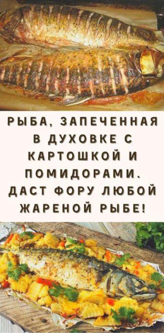 Рыба, запеченная в духовке с картошкой и помидорами. Даст фору любой жареной рыбе!