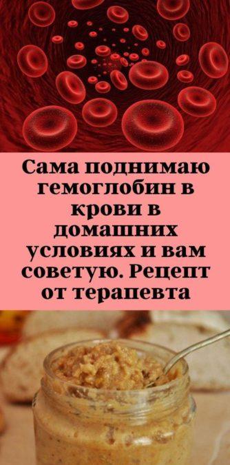 Сама поднимаю гемоглобин в крови в домашних условиях и вам советую. Рецепт от терапевта