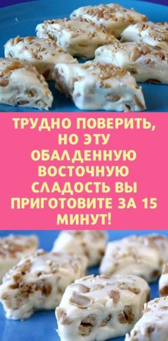 Трудно поверить, но эту обалденную восточную сладость вы приготовите за 15 минут!