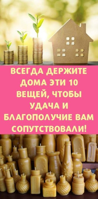 Всегда держите дома эти 10 вещей, чтобы удача и благополучие вам сопутствовали!