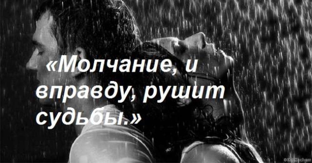 «Молчание, и вправду, рушит судьбы…» — великолепное и очень сильное стихотворение!