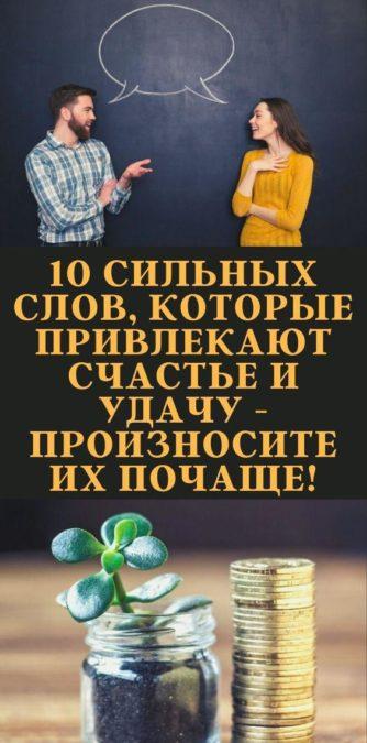 10 сильных слов, которые привлекают счастье и удачу - произносите их почаще!