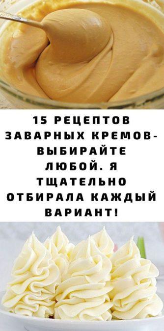 15 рецептов заварных кремов- выбирайте любой. Я тщательно отбирала каждый вариант!