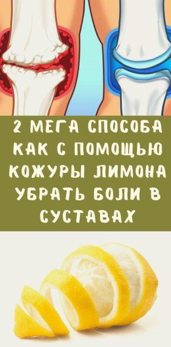 2 мега способа как с помощью кожуры лимона убрать боли в суставах