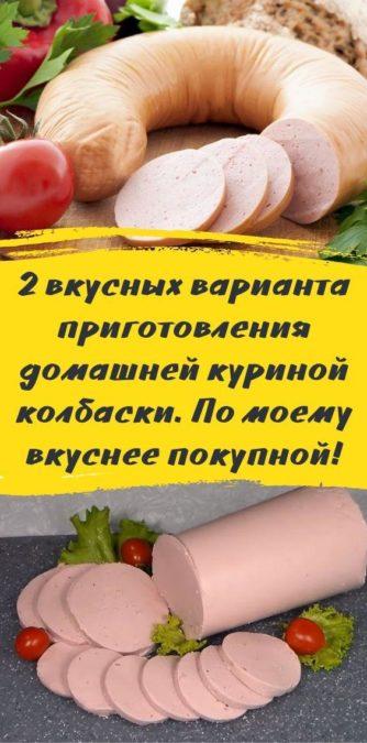 2 вкусных варианта приготовления домашней куриной колбаски. По моему вкуснее покупной!