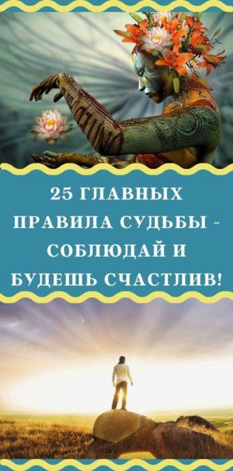25 главных правила судьбы - соблюдай и будешь счастлив!