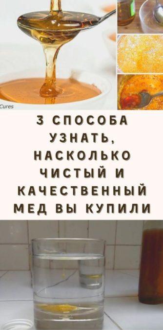 3 способа узнать, насколько чистый и качественный мед вы купили