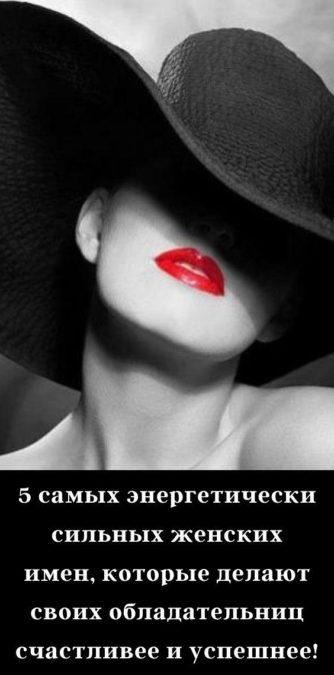 5 самых энергетически сильных женских имен, которые делают своих обладательниц счастливее и успешнее!