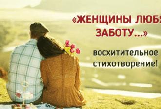 «Женщины любят заботу…» — восхитительное стихотворение!