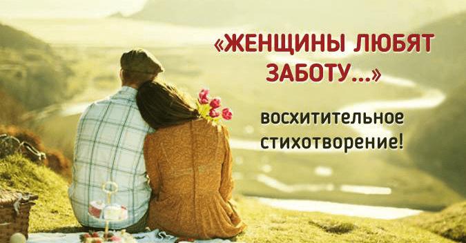 «Женщины любят заботу…» — восхитительное стихотворение для души!