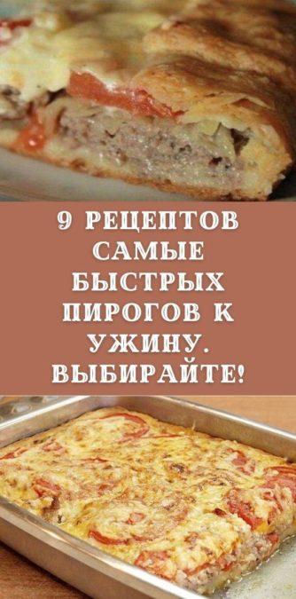 9 рецептов самые быстрых пирогов к ужину. Выбирайте!