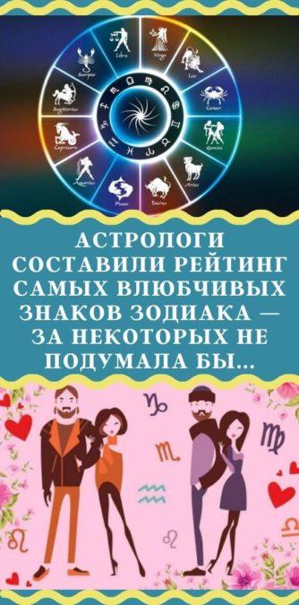 Астрологи составили рейтинг самых влюбчивых знаков Зодиака — за некоторых не подумала бы...